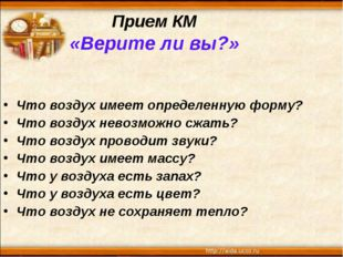 Прием КМ «Верите ли вы?» Что воздух имеет определенную форму? Что воздух нево
