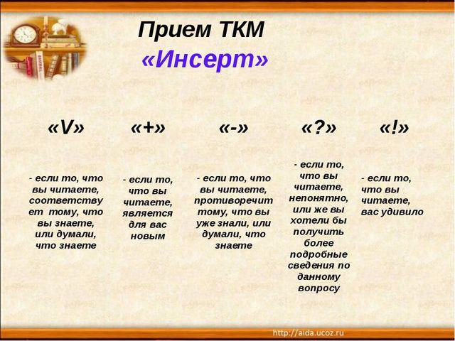 Прием ТКМ «Инсерт» «V»«+»«-»«?»«!» - если то, что вы читаете, соответству...