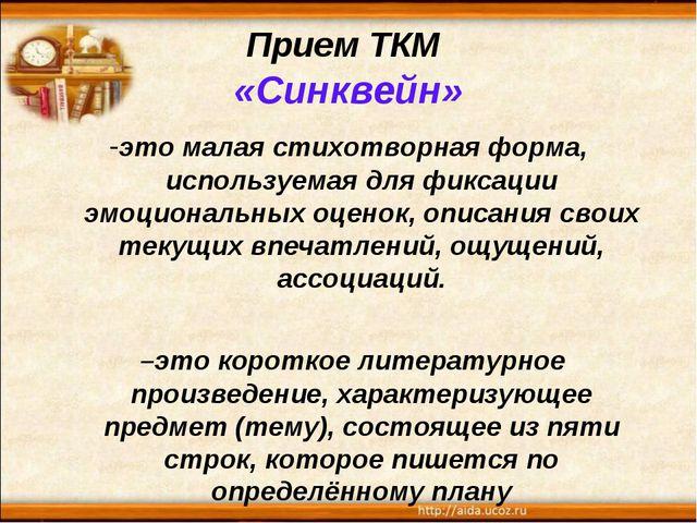 Прием ТКМ «Синквейн» -это малая стихотворная форма, используемая для фиксации...