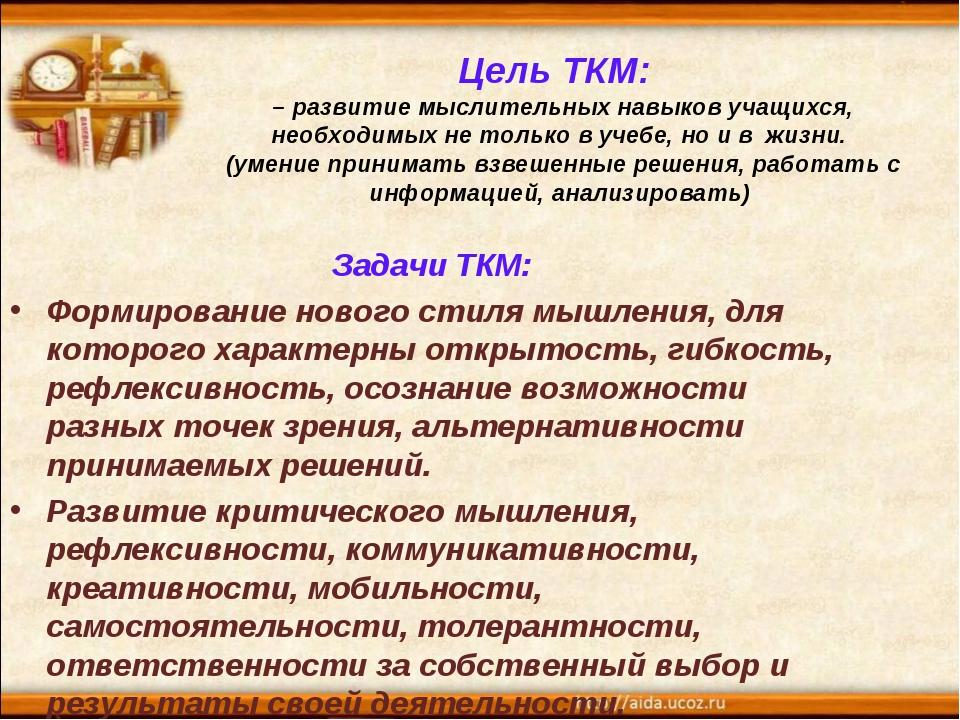 Цель ТКМ: – развитие мыслительных навыков учащихся, необходимых не только в у...