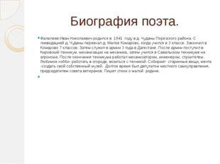 Биография поэта. Фалалеев Иван Николаевич родился в 1941 году в д. Чуданы Пор