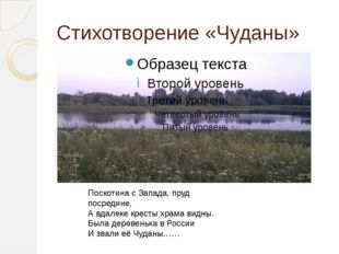 Стихотворение «Чуданы» Поскотина с Запада, пруд посредине, А вдалеке кресты х