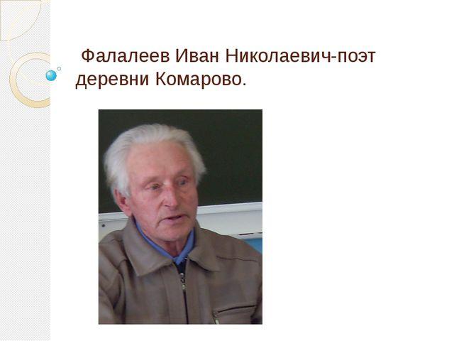 Фалалеев Иван Николаевич-поэт деревни Комарово.