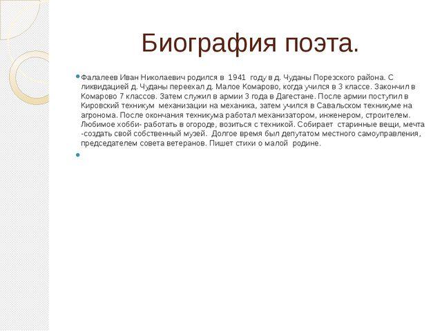 Биография поэта. Фалалеев Иван Николаевич родился в 1941 году в д. Чуданы Пор...