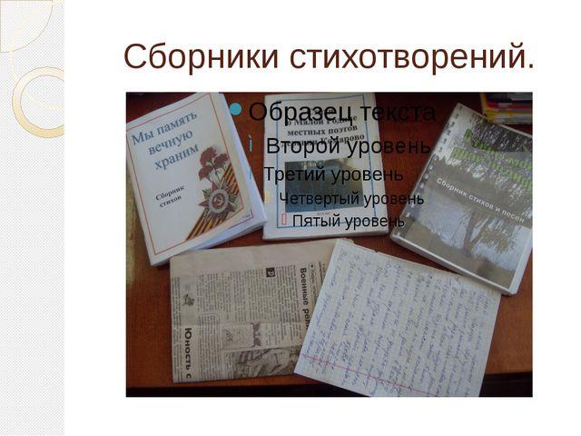 Сборники стихотворений.