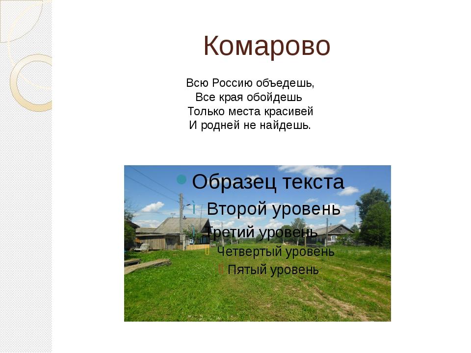 Комарово Всю Россию объедешь, Все края обойдешь Только места красивей И родне...