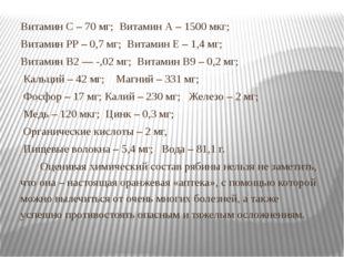 Витамин С – 70 мг; Витамин А – 1500 мкг; Витамин РР – 0,7 мг; Витамин Е – 1,4