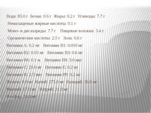 Вода: 85.0 г Белки: 0.6 г Жиры: 0.2 г Углеводы: 7.7 г Ненасыщеные жирные кисл
