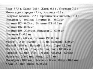 Вода- 87.4 г, Белки- 0.8 г , Жиры-0.4 г , Углеводы-7.5 г Моно- и дисахариды -