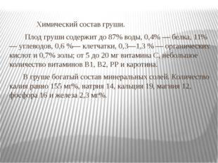 Химический состав груши. Плод груши содержит до 87% воды, 0,4% — белка, 11%