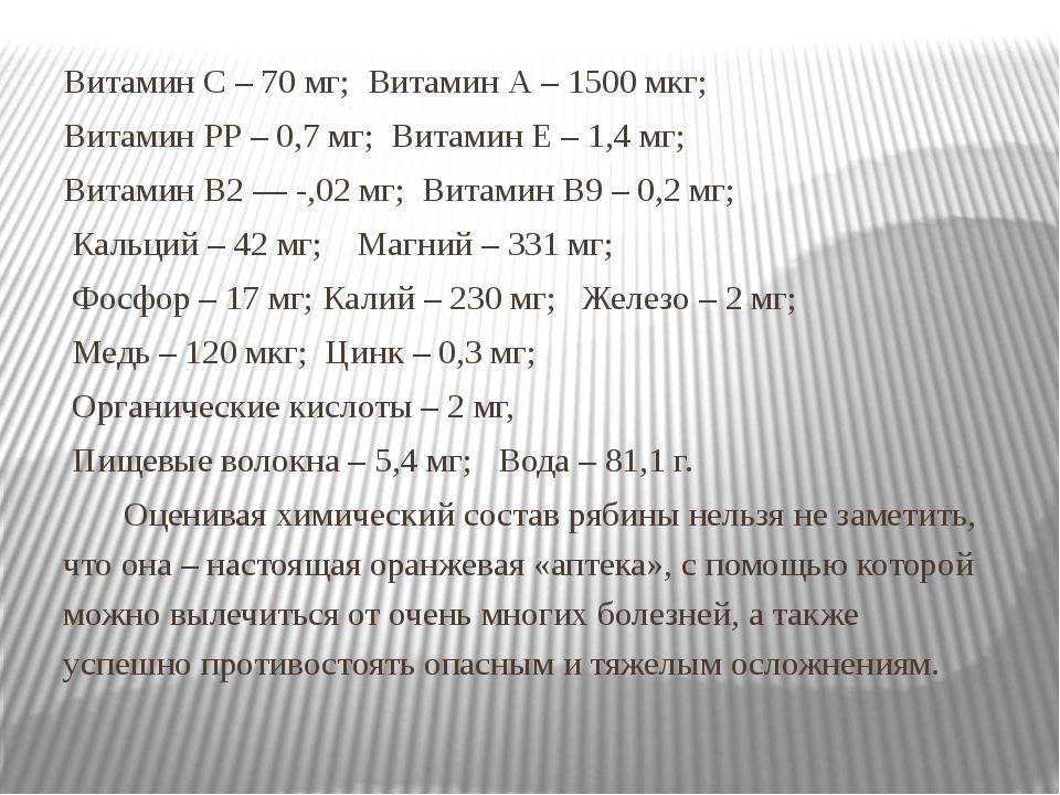 Витамин С – 70 мг; Витамин А – 1500 мкг; Витамин РР – 0,7 мг; Витамин Е – 1,4...