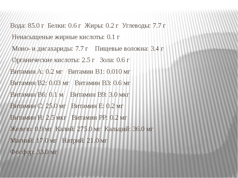 Вода: 85.0 г Белки: 0.6 г Жиры: 0.2 г Углеводы: 7.7 г Ненасыщеные жирные кисл...