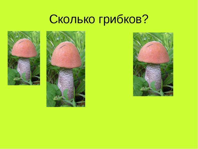 Сколько грибков?