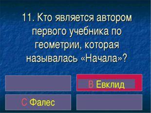 11. Кто является автором первого учебника по геометрии, которая называлась «Н