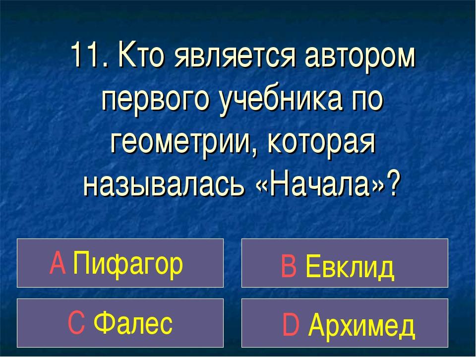 11. Кто является автором первого учебника по геометрии, которая называлась «Н...