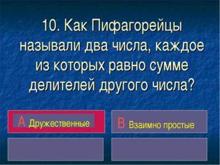 10. Как Пифагорейцы называли два числа, каждое из которых равно сумме делител