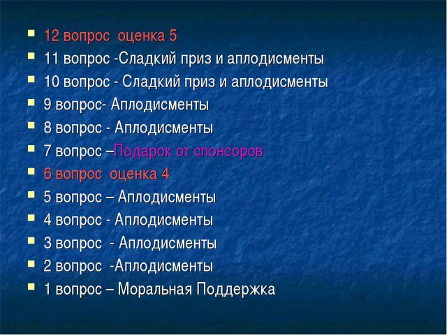 12 вопрос оценка 5 11 вопрос -Сладкий приз и аплодисменты 10 вопрос - Сладкий...