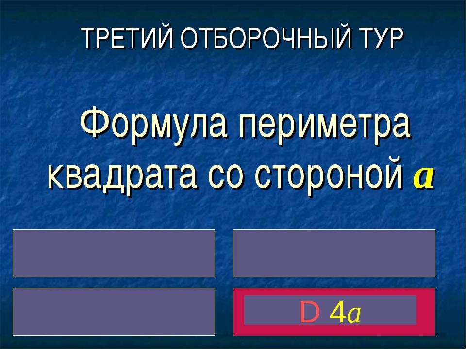 Формула периметра квадрата со стороной a ТРЕТИЙ ОТБОРОЧНЫЙ ТУР