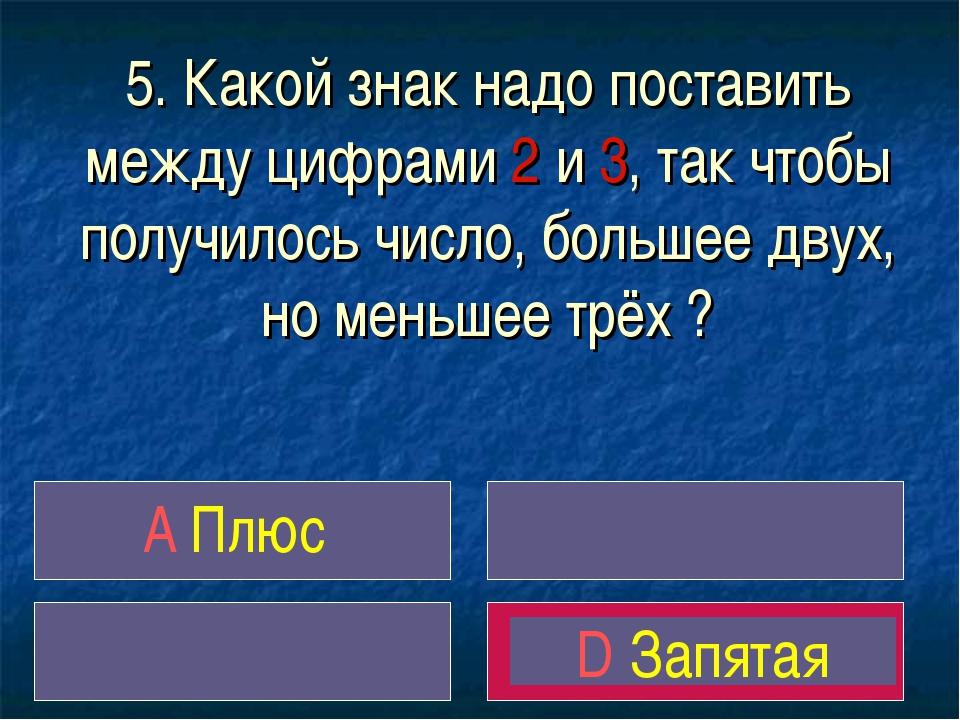 5. Какой знак надо поставить между цифрами 2 и 3, так чтобы получилось число,...