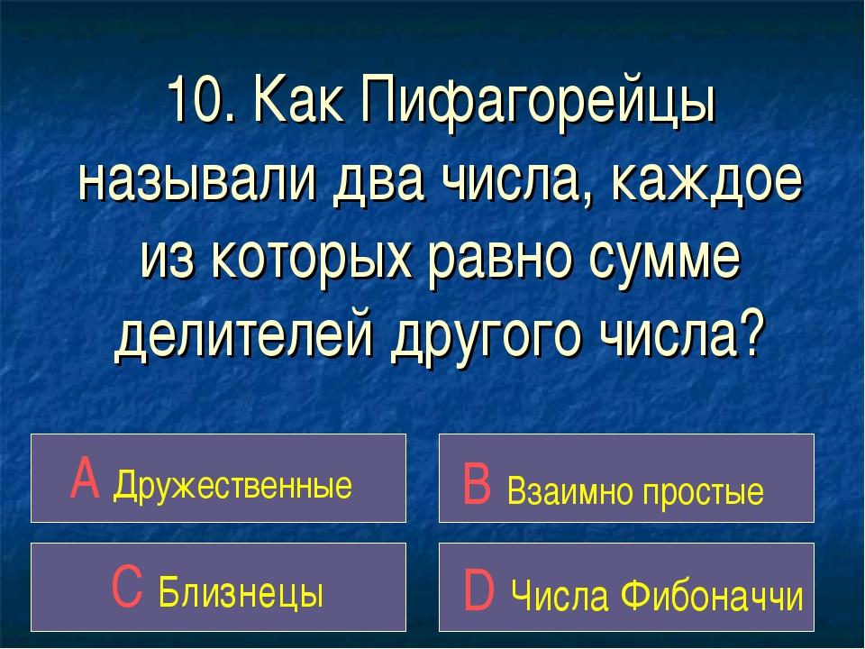 10. Как Пифагорейцы называли два числа, каждое из которых равно сумме делител...