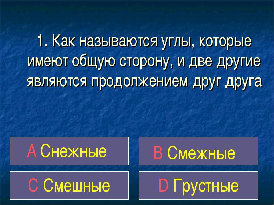 1. Как называются углы, которые имеют общую сторону, и две другие являются пр...