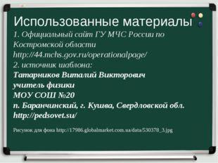 1. Официальный сайт ГУ МЧС России по Костромской области http://44.mchs.gov.r