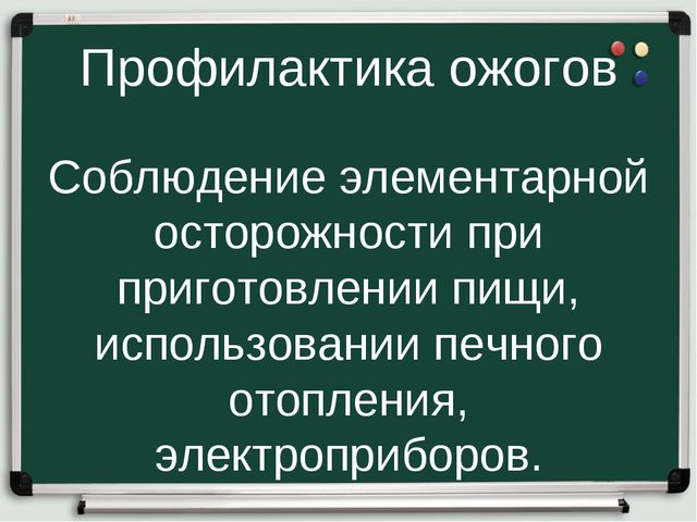 Профилактика ожогов Соблюдение элементарной осторожности при приготовлении пи...