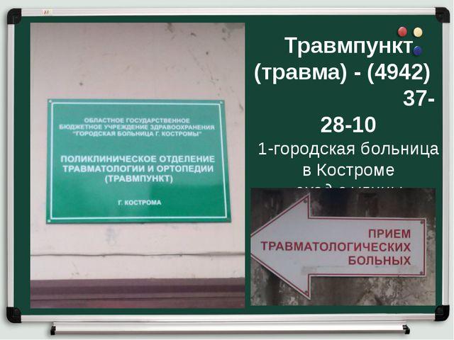 Травмпункт (травма) - (4942) 37-28-10 1-городская больница в Костроме вход с...