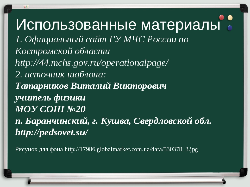1. Официальный сайт ГУ МЧС России по Костромской области http://44.mchs.gov.r...