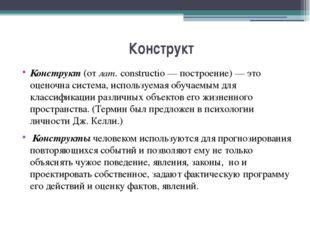 Конструкт Конструкт (от лат. constructio — построение) — это оценочна система
