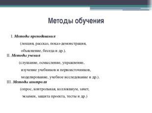 Методы обучения І.Методы преподавания  (лекция, рассказ, показ-демонстрац