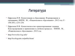 Литература Ефремова Н.Ф. Компетенции в образовании. Формирование и оценивание