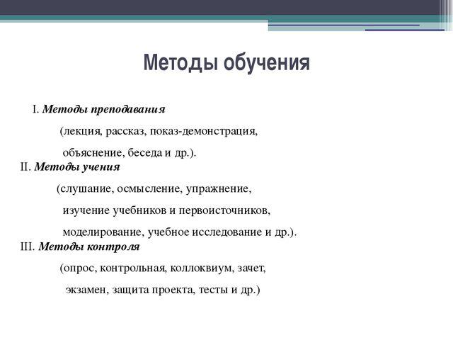 Методы обучения І.Методы преподавания  (лекция, рассказ, показ-демонстрац...