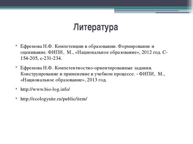 Литература Ефремова Н.Ф. Компетенции в образовании. Формирование и оценивание...