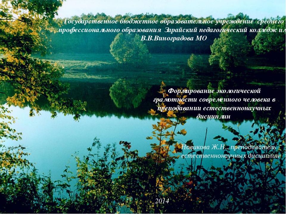 Формирование экологической грамотности современного человека в преподавании...