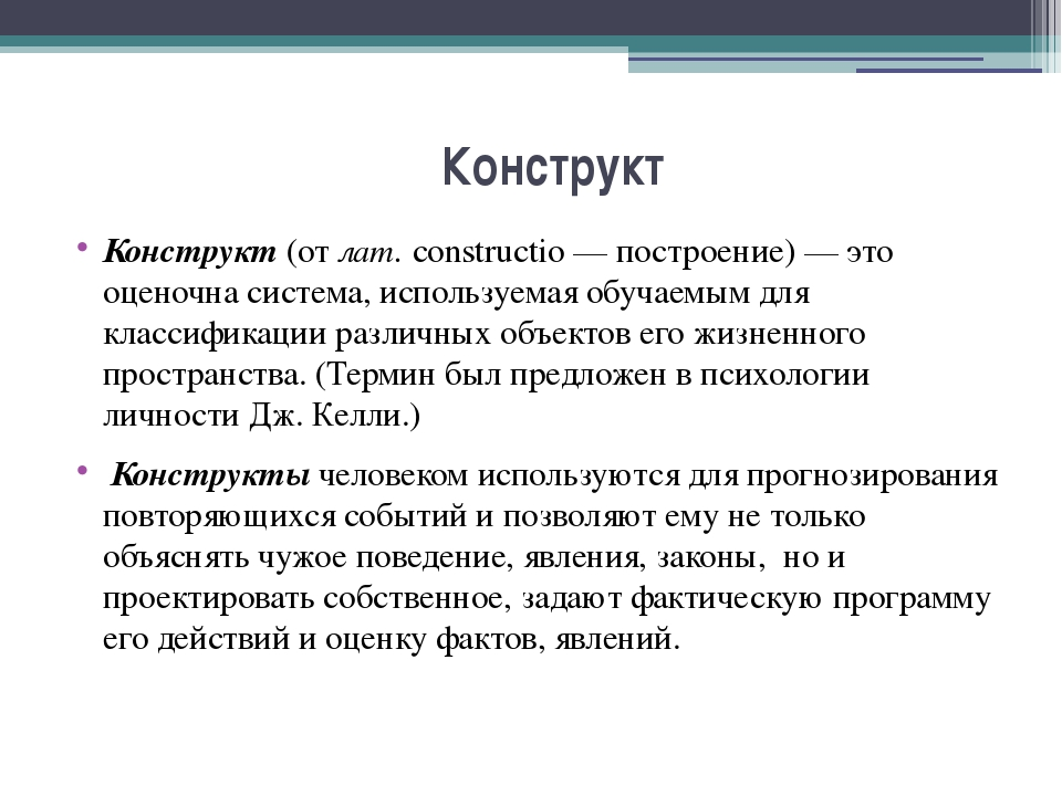 Конструкт Конструкт (от лат. constructio — построение) — это оценочна система...