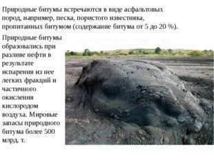 Природные битумы встречаются в виде асфальтовых пород, например, песка, порис
