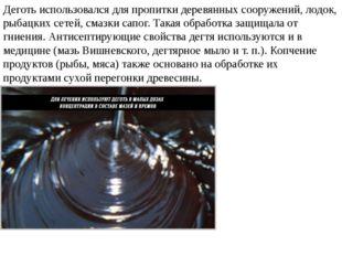 Преподаватель ЧТЖТ ЗабИЖТ ИрГУПС Н.С. Логинов. Деготь использовался для пропи