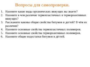 Преподаватель ЧТЖТ ЗабИЖТ ИрГУПС Н.С. Логинов. Вопросы для самопроверки. Назо