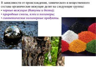 В зависимости от происхождения, химического и вещественного состава органичес