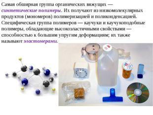 Самая обширная группа органических вяжущих — синтетические полимеры. Их получ