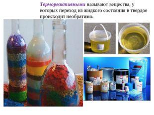 Термореактивными называют вещества, у которых переход из жидкого состояния в