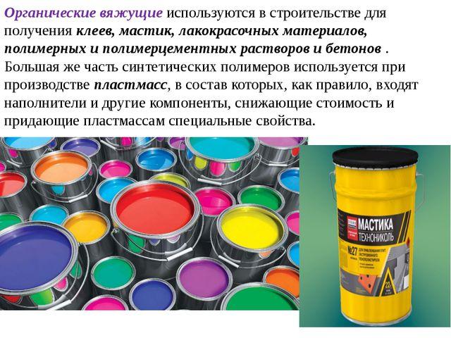 Органические вяжущиеиспользуются в строительстве для получения клеев, мастик...