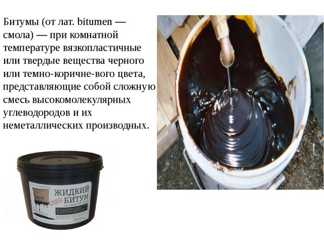 Битумы (от лат. bitumen — смола) — при комнатной температуре вязкопластичные...