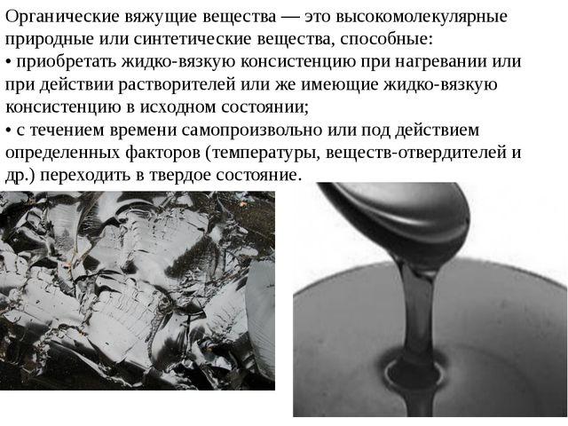 Органические вяжущие вещества — это высокомолекулярные природные или синтетич...
