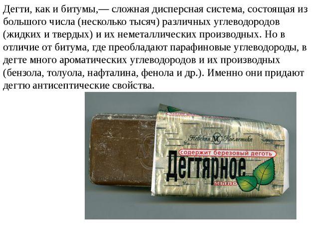 Преподаватель ЧТЖТ ЗабИЖТ ИрГУПС Н.С. Логинов. Дегти, как и битумы,— сложная...