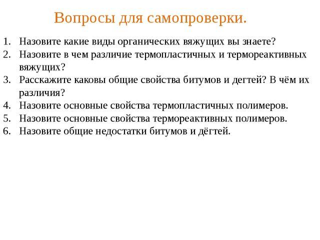 Преподаватель ЧТЖТ ЗабИЖТ ИрГУПС Н.С. Логинов. Вопросы для самопроверки. Назо...