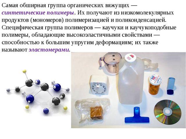Группа вяжущих веществ