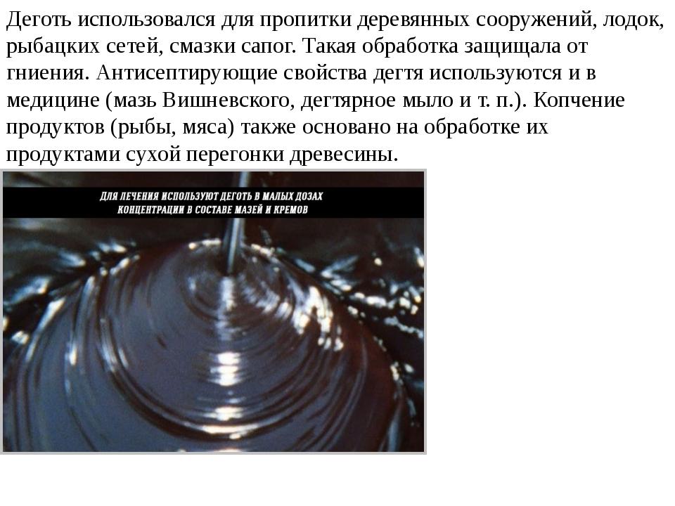 Преподаватель ЧТЖТ ЗабИЖТ ИрГУПС Н.С. Логинов. Деготь использовался для пропи...
