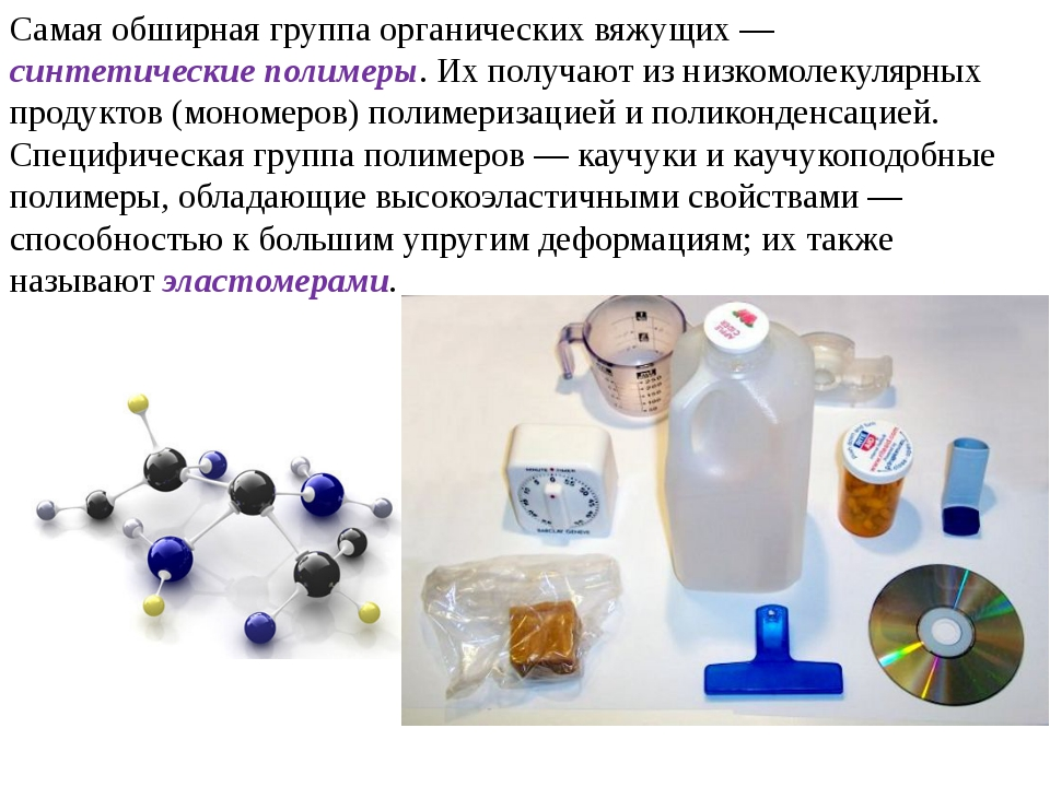 Самая обширная группа органических вяжущих — синтетические полимеры. Их получ...